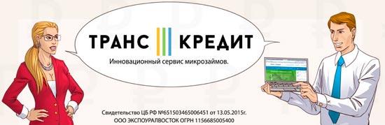 Транс кредит на shareinstock