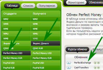 пополнить Яндекс через обменник