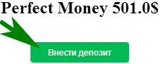 внести депозит