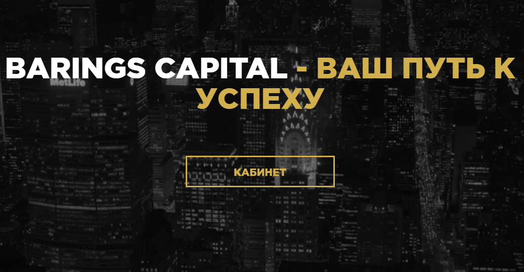 Barings-capital отзывы