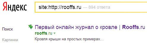 страницы в индексе Яндекса