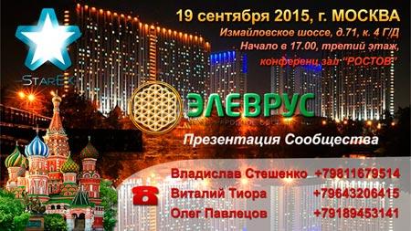 Элеврус в Москве