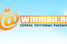 Заработок на Wmmail без вложений