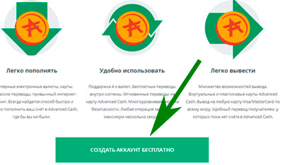 advanced cash отзывы