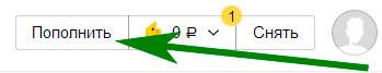 пополнить Яндекс Деньги