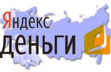Как пополнить Яндекс Деньги с банковской карты?