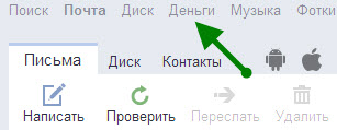 Яндекс кошелек