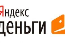 Платежная система Яндекс Деньги: от регистрации до вывода