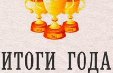 Итоги 2015 года: мои успехи и поражения в инвестировании