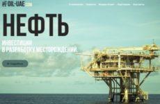 OIL UAE LTD — отзывы и обзор проекта