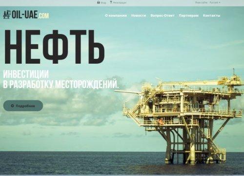 OIL UAE LTD
