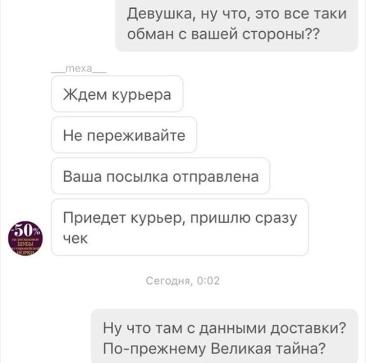 мошенничество в Instagram