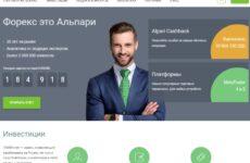 Обновили новый сайт Альпари и он не открывается