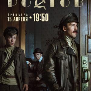 Смотреть сериал Ростов