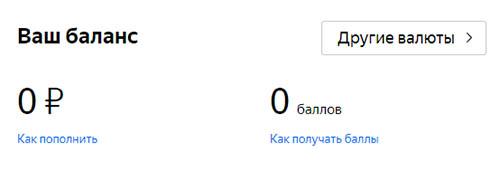 Яндекс.Деньги кошелек в рублях до пополнения