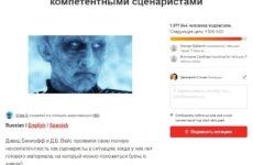 Игра престолов петиция