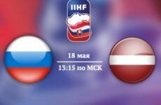 Россия Латвия ЧМ 2019 1:3