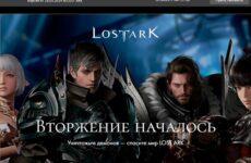 Lost Ark дата выхода