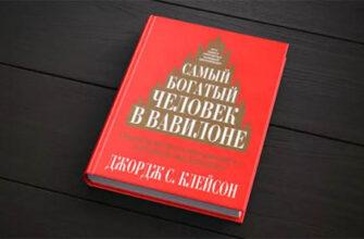 Самый богатый человек в Вавилоне Джордж Клейсон