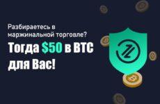 Партнерская программа BitForex +$50 на счет + видеоконкурс с призовым фондом $2100
