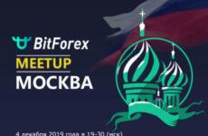 Биржа BitForex проведет ознакомительный митап в Москве