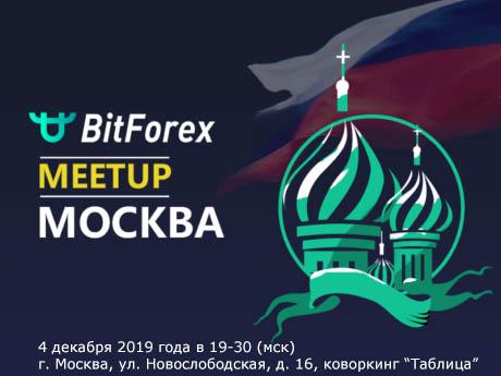 BitForex митап в Москве