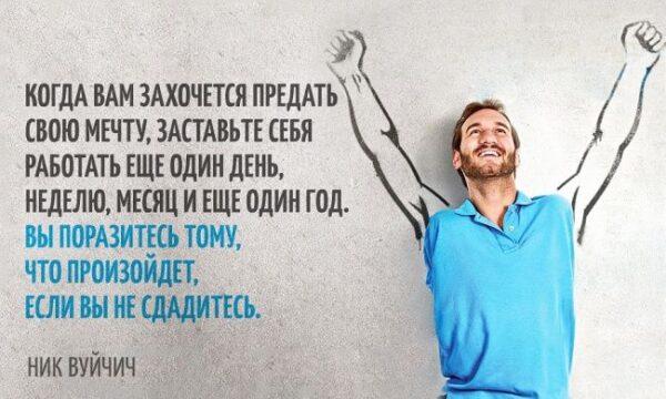 """У Ника Вуйчича нет ни рук, ни ног. И он не """"ноет"""". Давайте учиться у таких людей силе и терпению."""