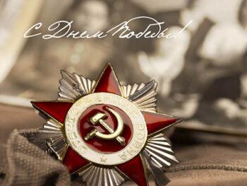 С праздником Победы, уважаемые читатели!