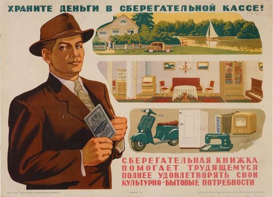 Современный лозунг капитализма: изымет финансы народа валютная клизма!